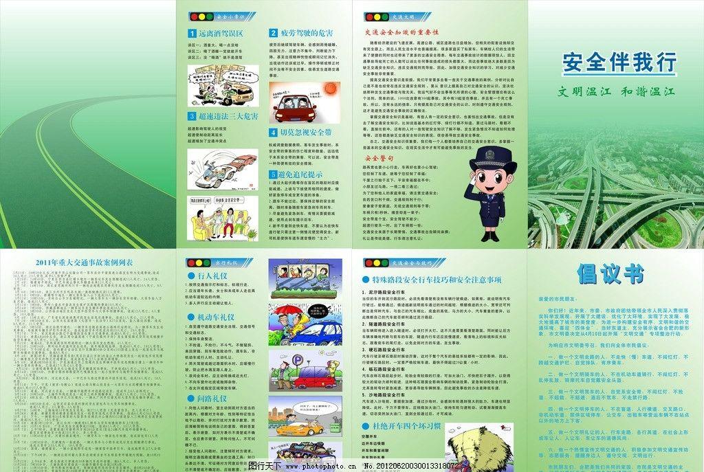 交通安全 海报 折页 海报设计 广告设计 矢量 cdr
