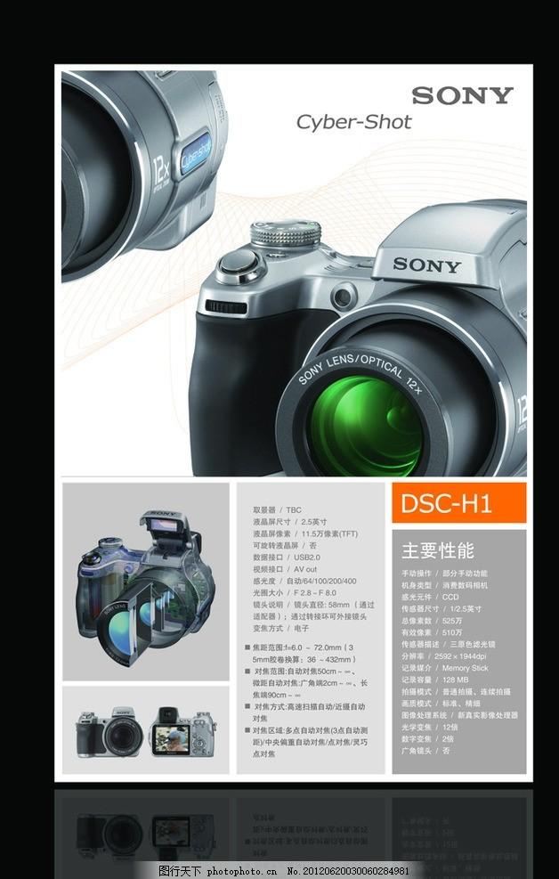 广告设计 包装 产品功能介绍 照相机 图片排版 海报设计 广告设计模板图片