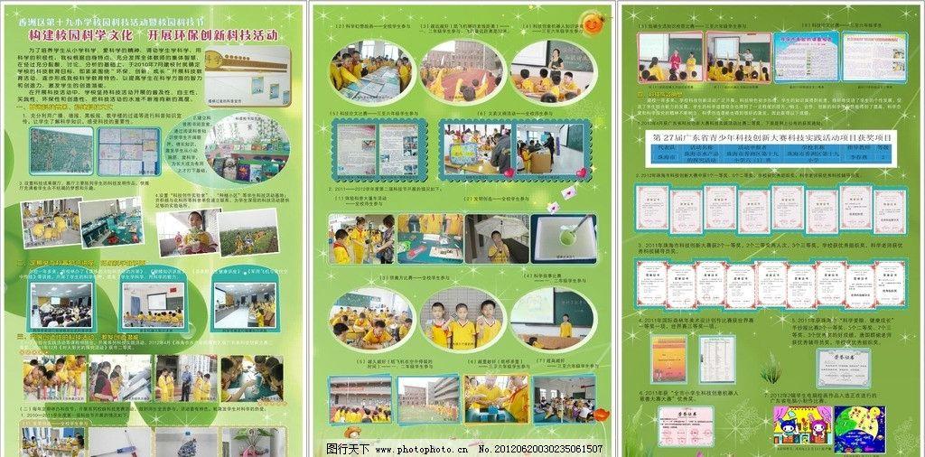 学生 卡通 快乐学习 第二课堂 运动会 广告设计 矢量 cdr 展板模板