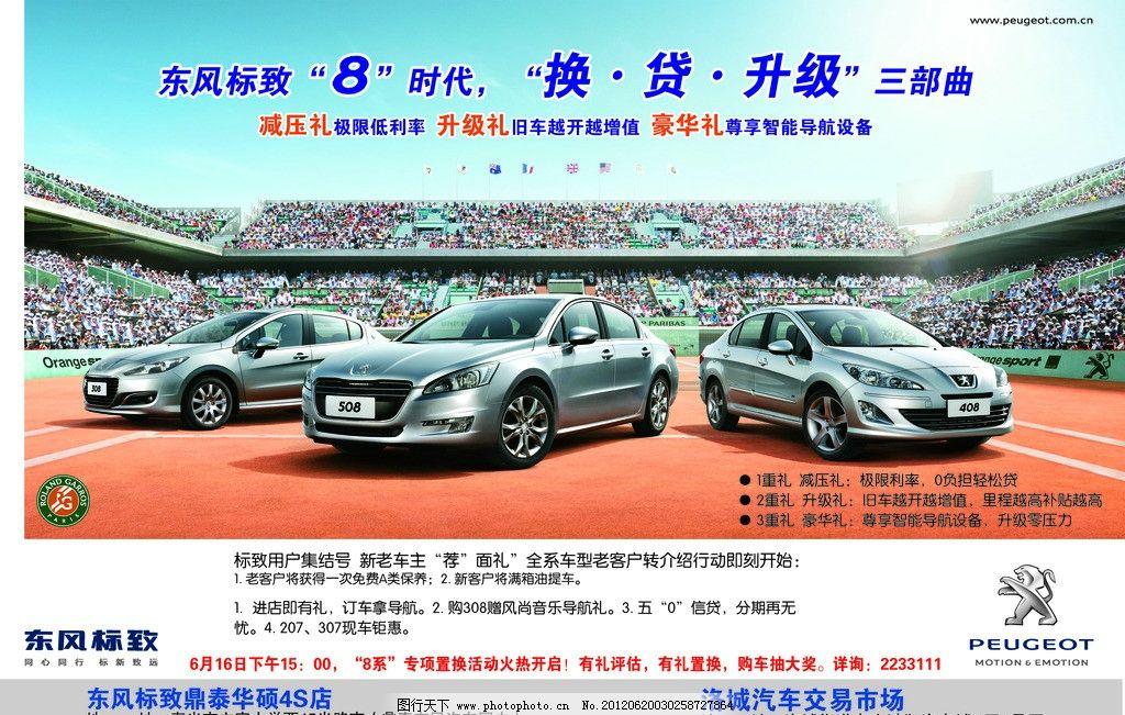 东风标致 汽车 三部曲 球场 汽车宣传 报纸广告 广告设计模板