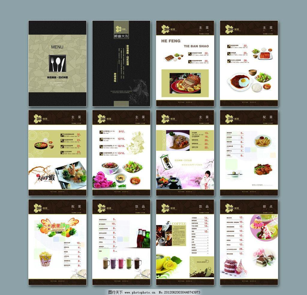 日式料理菜单图片