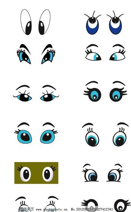 眼晴 动物眼 猫眼 狗眼 牛眼 马眼 眼类 明亮 光类 矢量素材 其他矢量
