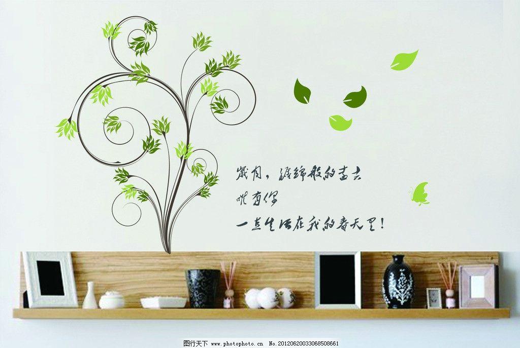 墙壁书架墙绘 墙绘装饰 花儿 小花 花纹 树叶 psd分层素材 源文件 300