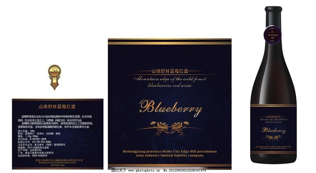 cdr logo 包装设计 标签 标志 底纹 干红 广告设计 红酒 红酒标 蓝莓