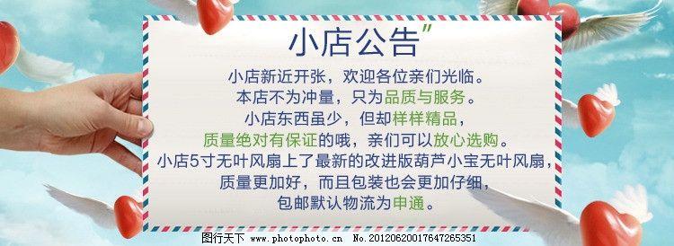 店铺公告 淘宝网可用 店铺宣传 小店公告可用 其他模板 网页模板 源文