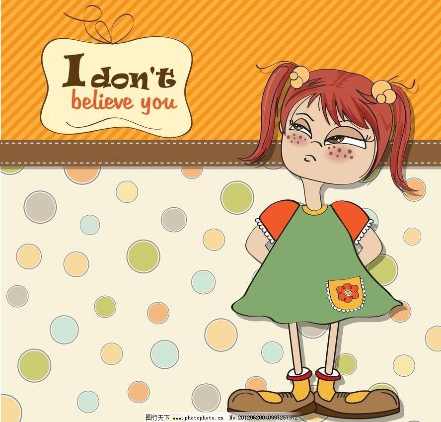 我不相信你小女孩表情图片