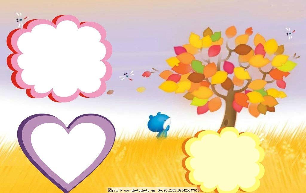 小熊相框 粉 黄色的云朵相框 紫色心形相框 还有蜻蜓在后面飞 边框