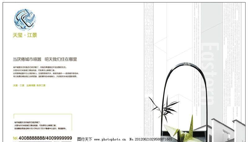 房地产海报 地产海报 地产 海报 报广 黑白灰 干净 整洁 广告设计