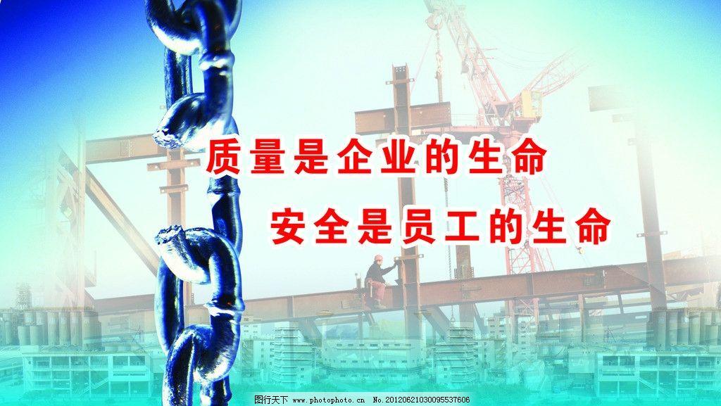安全海报 安全 安全公益广告 安全公益海报 注意安全 企业安全 建筑图片
