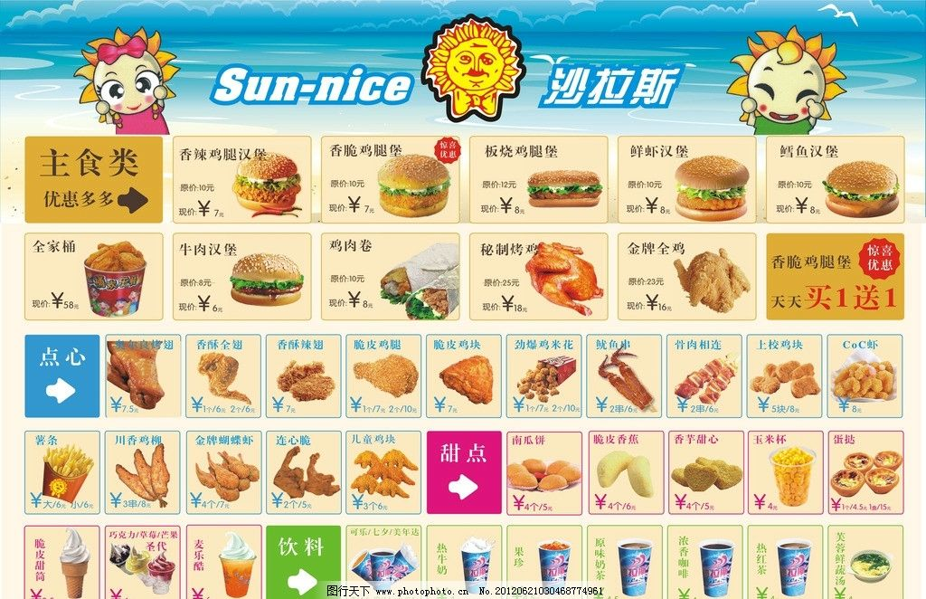 沙拉斯菜单 菜单 萨拉斯 鸡腿 汉堡 儿童套餐 清爽 油炸食品 菜单菜谱