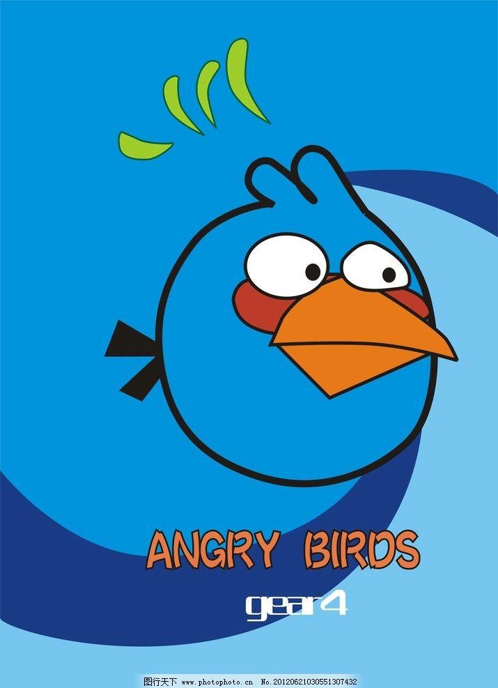 愤怒的小鸟之四 愤怒的小鸟