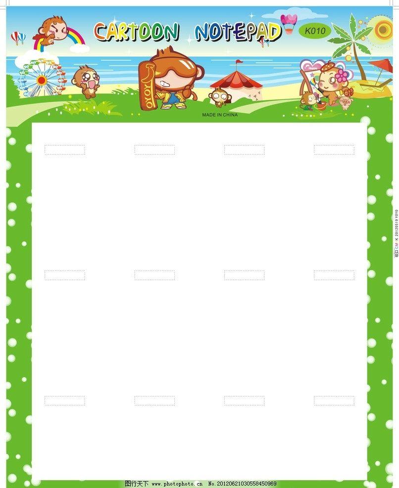 日记本卡纸 底卡 背景 少儿 青少年 完整 人物卡通 卡通设计 广告设计