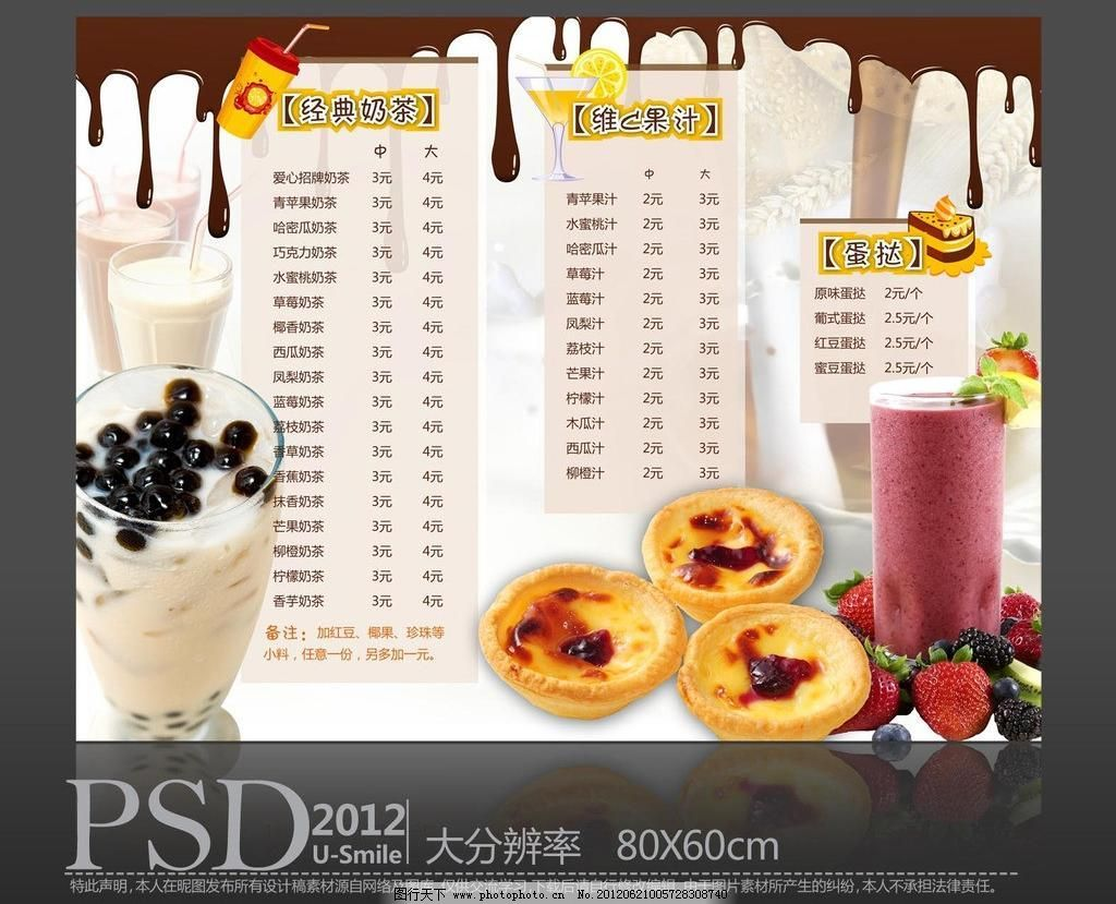 点心 奶茶店 展板 菜单素材下载 菜单模板下载 菜单 背景板 招牌 奶茶