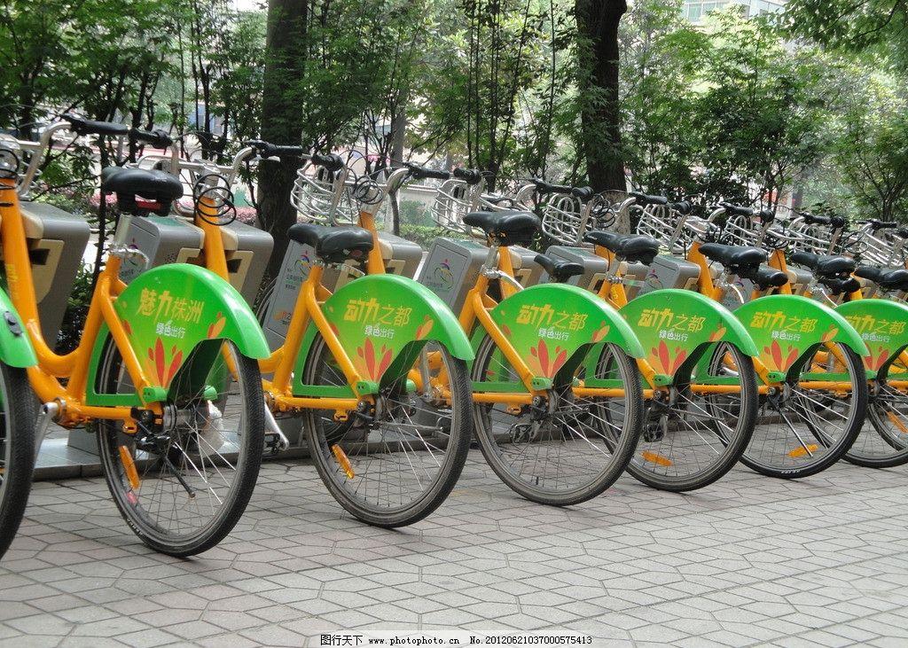 自行车租赁 绿色出行图片