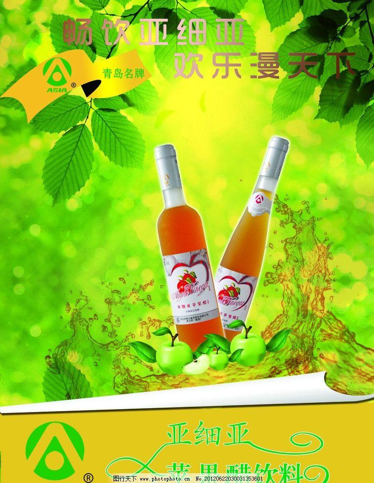 亚细亚苹果醋海报图片