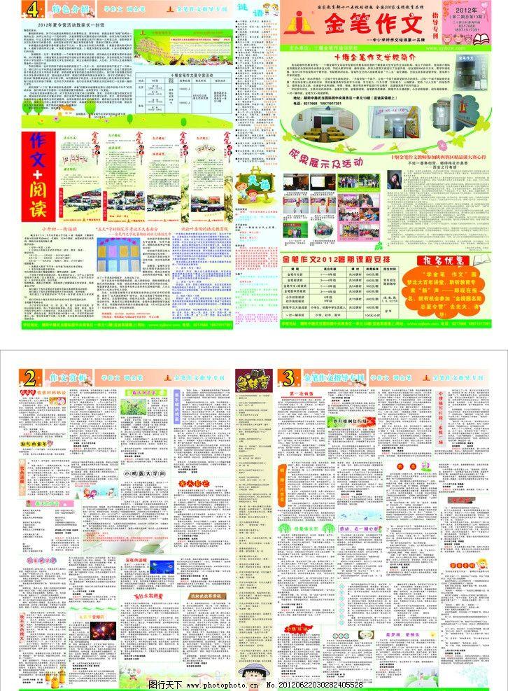 培训学校海报dm 作文学校报纸排版设计 英语学校培训 数学培训