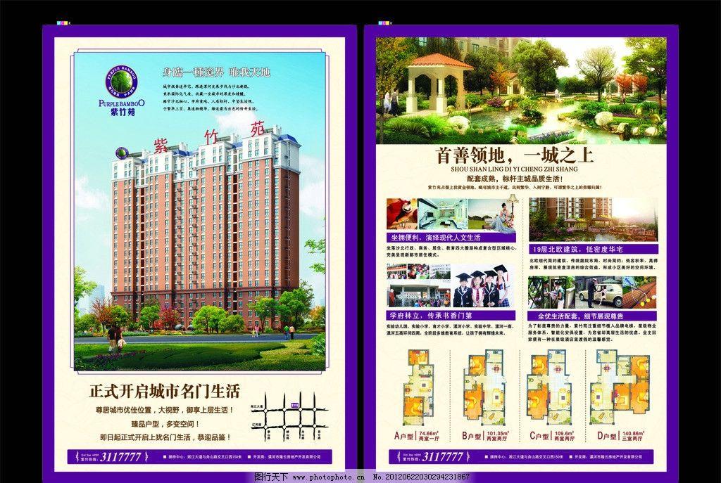 房地产彩页图片_展板模板_广告设计_图行天下图库