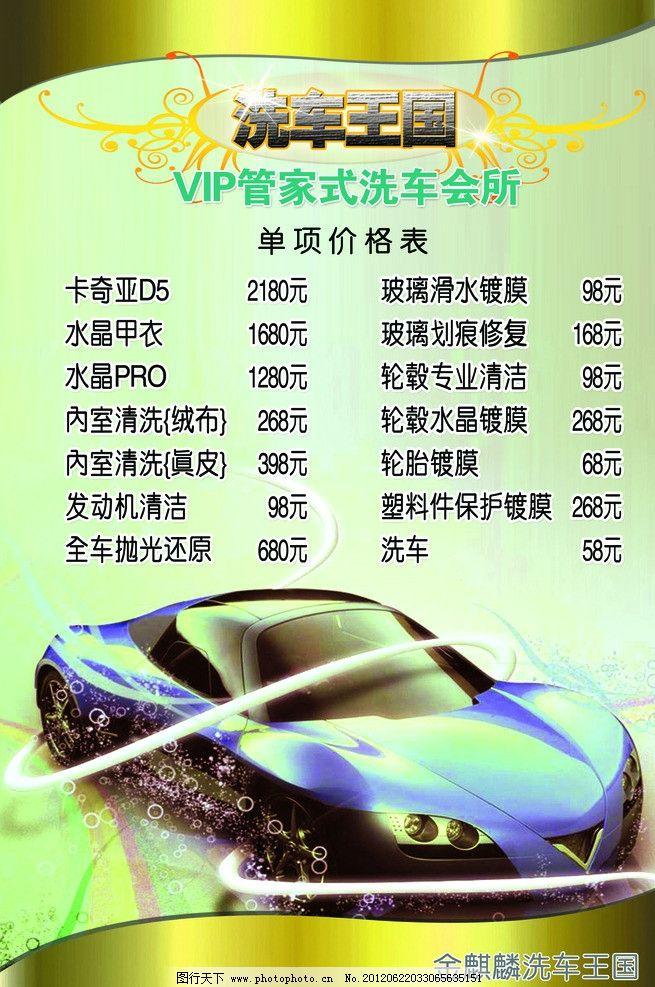 洗车价格表图片