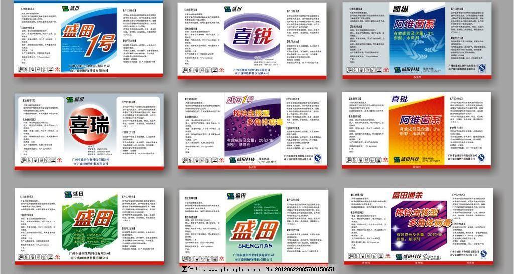 cdr 包装 包装设计 标签 标贴 广告设计 农药 瓶标 瓶贴 药品 农药