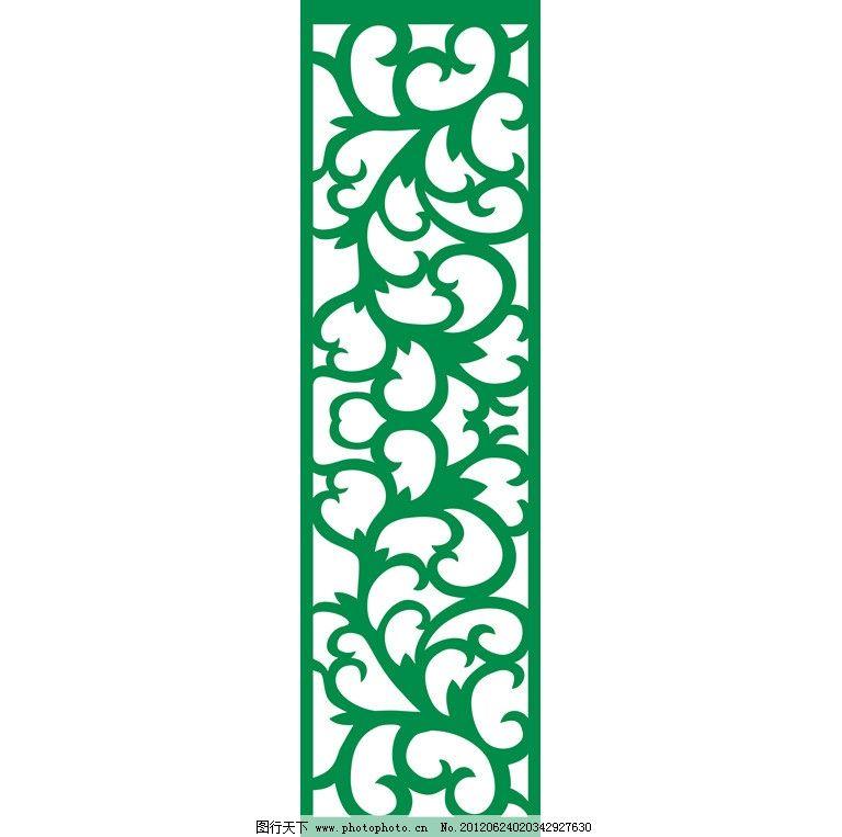 隔断 花窗 花格 欧式 雕刻 矢量 花纹花边 底纹边框