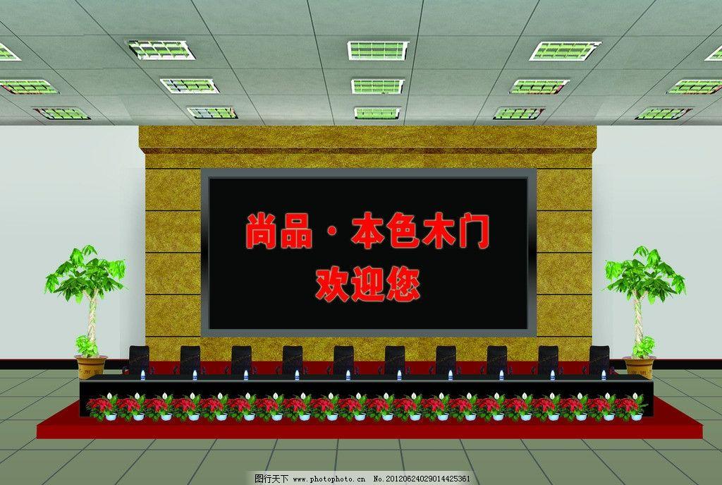 室内led屏体 主席台效果图图片