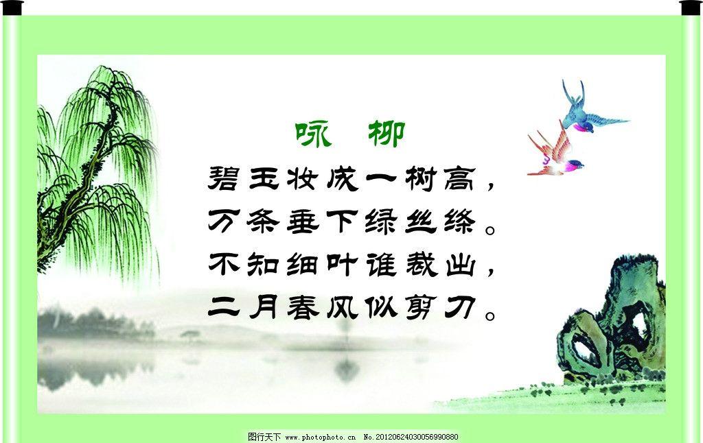 咏柳 古诗 柳树 水墨 燕子 边框 画轴 宣传 广告设计模板 源文件