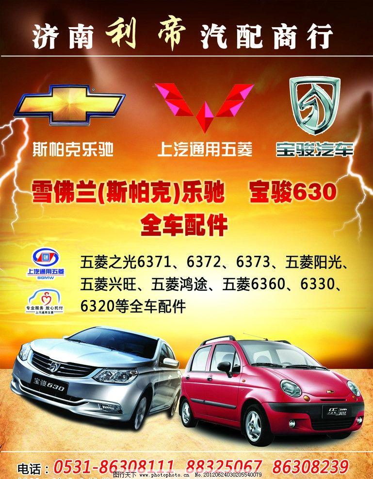 汽车标志 雪佛兰标志 上海通用汽车标志 五菱汽车标志 宝骏汽车标志