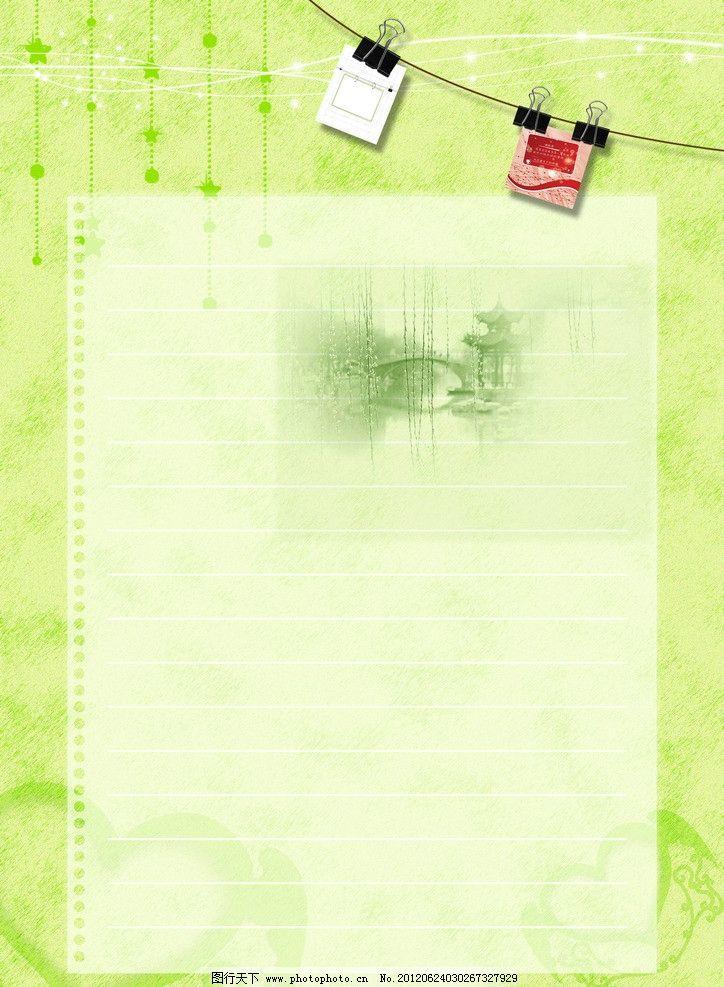 广告模板 宣传单 书写纸 信纸 动感曲纸 长尾标夹 展板模板 广告设计