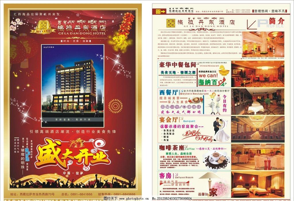 酒店开业宣传单图片_展板模板_广告设计_图行天下图库