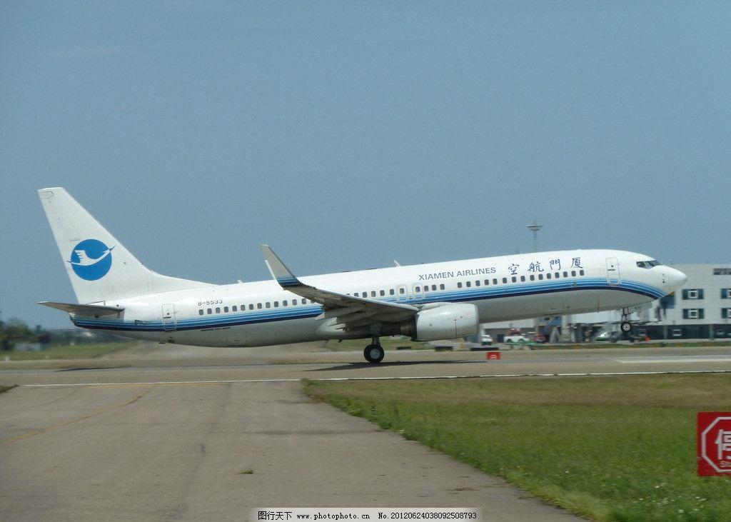 厦门航空 737 800 波音 飞机 航空器 摄影图库 现代科技 交通工具