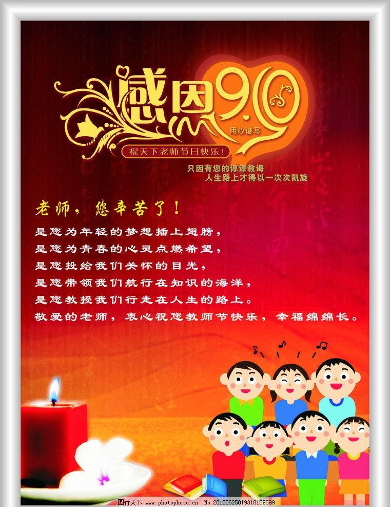 教师节 教师节快乐 教师节素材 教师节海报 儿童 蜡烛 节日素材