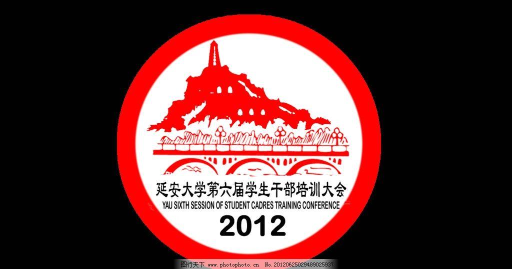 延安标志 部徽标志 建筑 楼房 桥 标志设计 广告设计模板 源文件