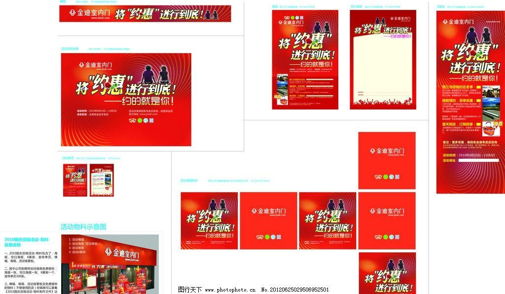 金迪木门宣传海报 空白海报 x展架 宣传单页 横幅 堆箱 活动背景 金迪