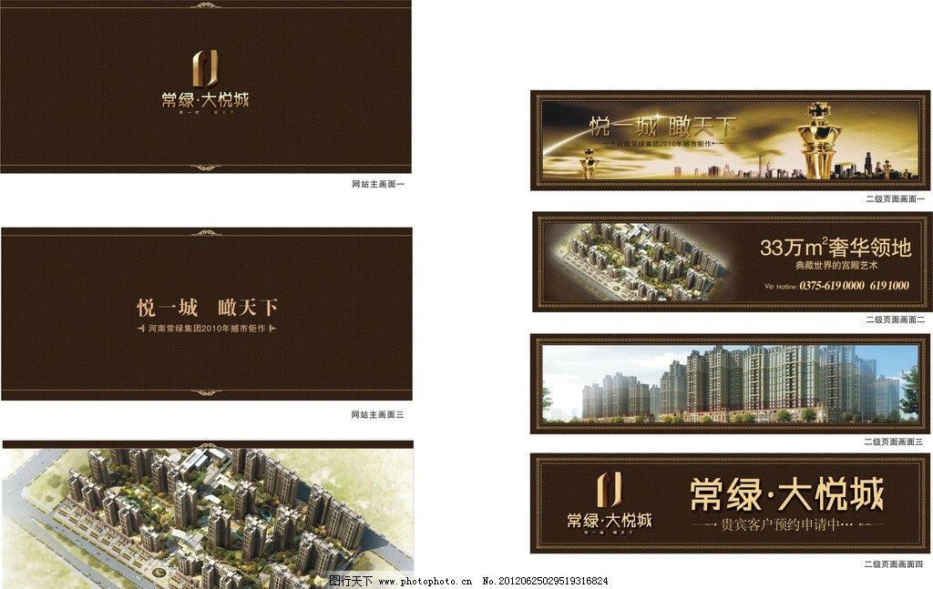 房地产广告设计图片