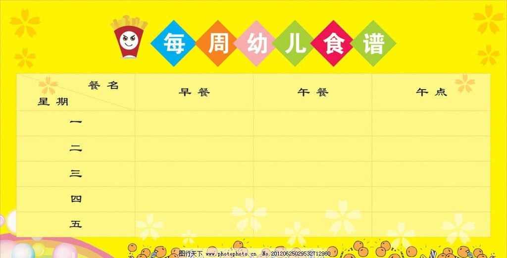 幼儿食谱表 幼儿园展板 食谱表 彩红 黄色背景 矢量花朵 卡通食物