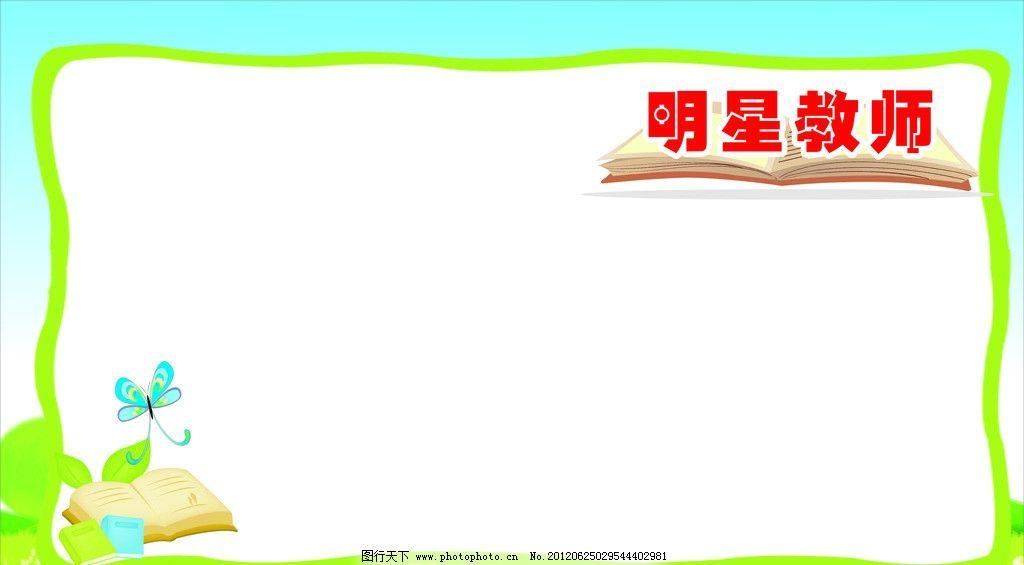 幼儿园新年画报模板
