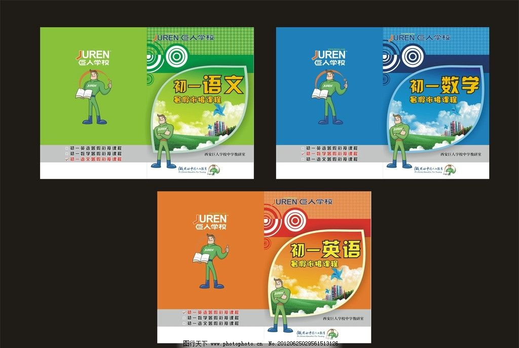 书籍封皮 数学 语文 英语 课程 讲义 初一 广告设计 矢量