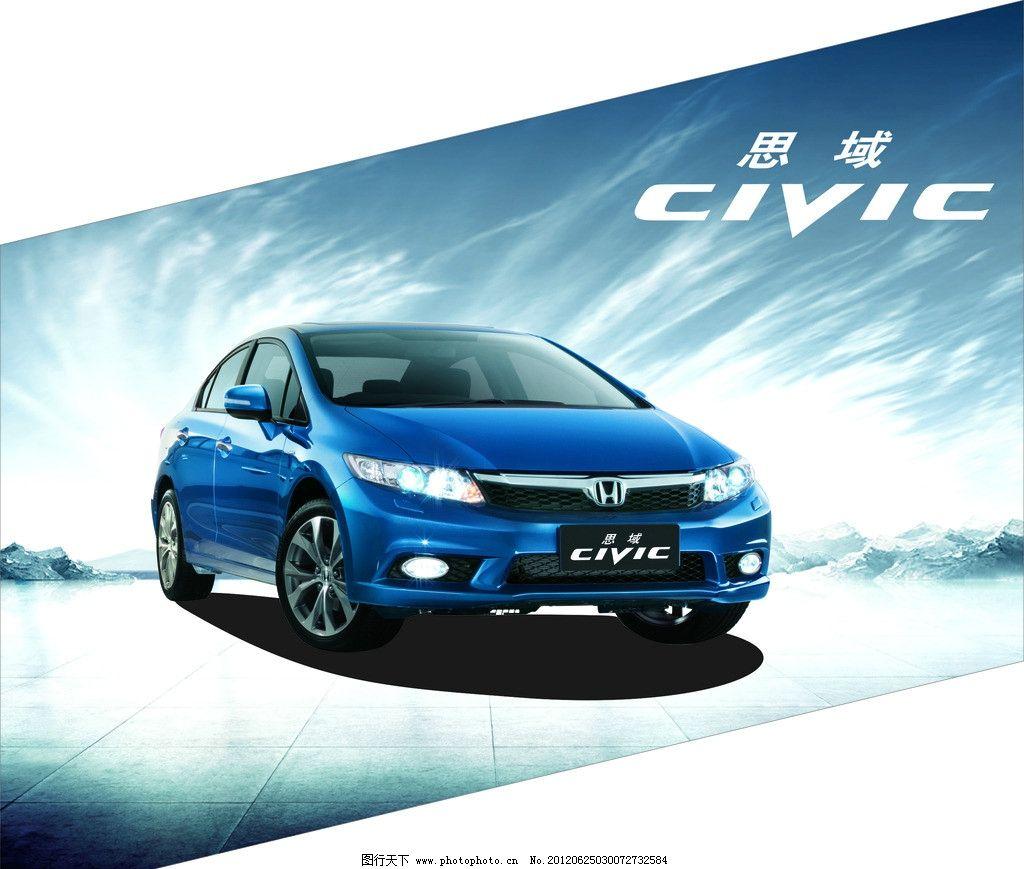 思域 汽车 东本 东风本田 蓝天 白云 设计 海报设计 广告设计 矢量