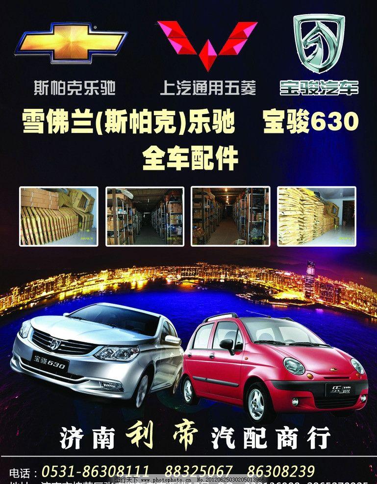上海通用汽车标志 汽配仓库图片 仓库 五菱汽车标志 宝骏汽车标志