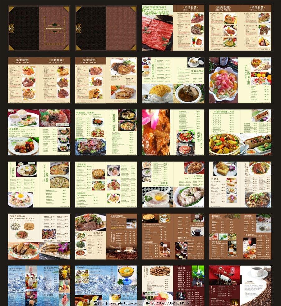 设计图库 广告设计 菜单菜谱  菜谱 咖啡馆 某咖啡厅菜单 画册 咖啡