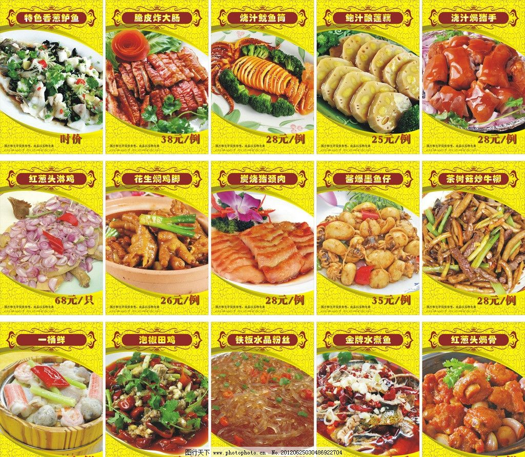 设计图库 广告设计 菜单菜谱  点菜单 菜谱 香葱鲈鱼 脆皮大肠 鱿鱼筒