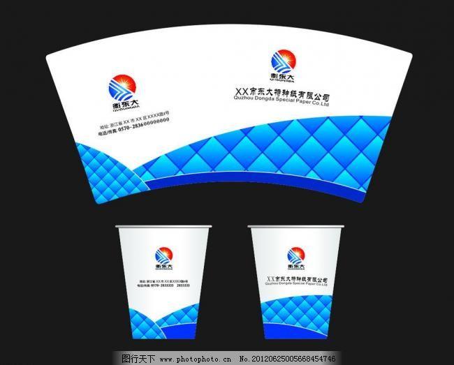 纸杯图片免费下载 cdr vi 广告设计 纸杯 纸杯 纸业 vi 应用部分 广告