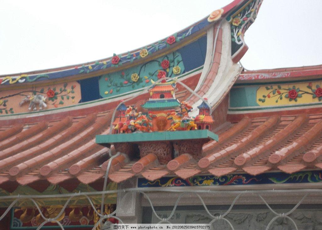 屋顶生辉 景观建筑 闽南民居 檐雕 凝固的音符 建筑摄影 建筑园林