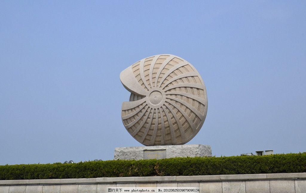 雕塑 海滨雕塑 城市文化符号 城市雕塑 石头雕塑 石头贝壳 建筑园林