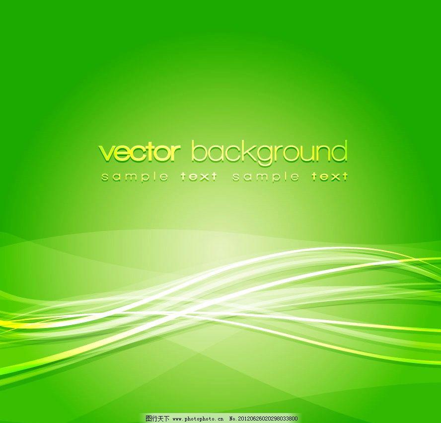 动感线条绿色背景 动感 线条 流畅 绿色 时尚 背景 底纹 矢量 动感图片