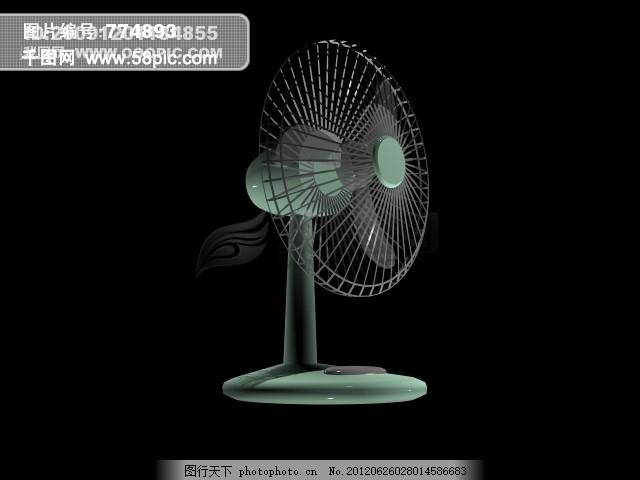 3d台式电风扇