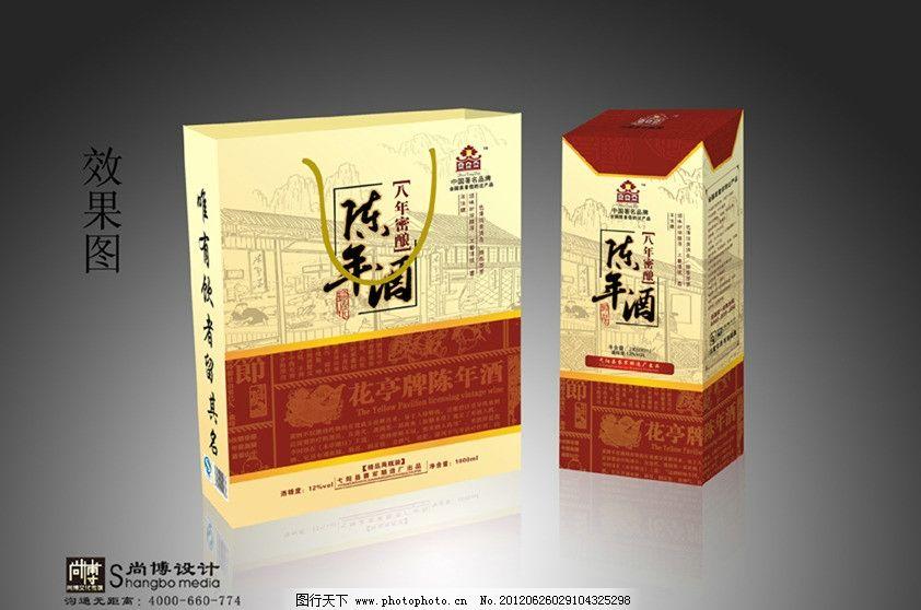 陈年酒包装 酒 酒包装 包装设计 礼盒 礼袋 广告设计 矢量 cdr