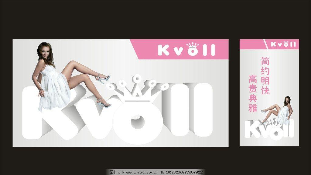 韩国扩尔立体,立体美女字矢量英文美女设计图爱死(24)图片站图片图片