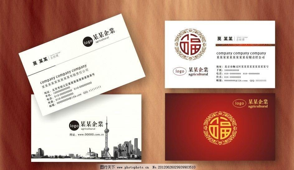 企业名片设计版面 企业 名片 版式 现代 模版 名片卡片 广告设计 矢量
