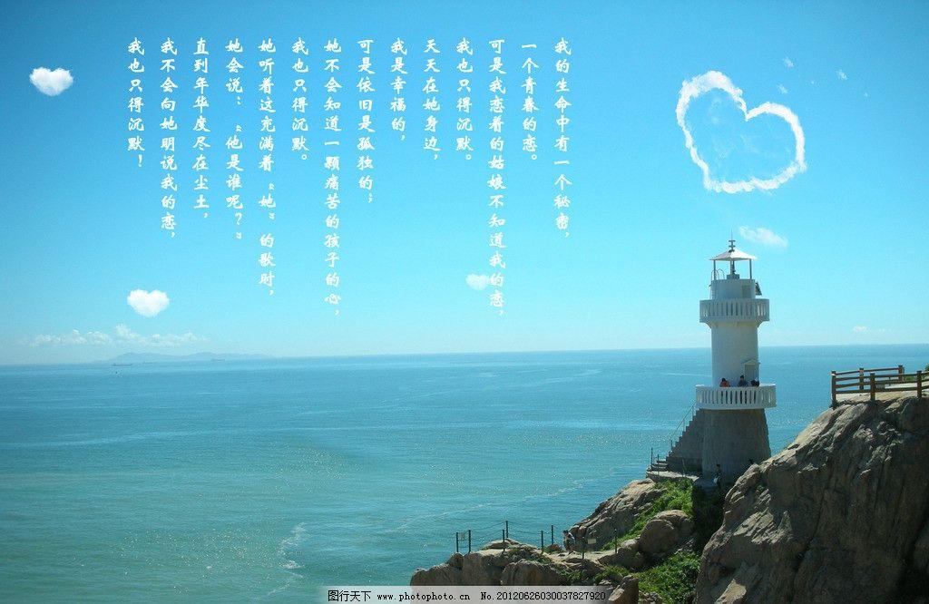 海边灯塔 大海 灯塔 心形